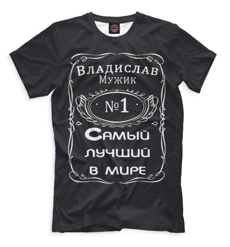 Футболка Print Bar Мужик Владислав футболка print bar мужик 1966
