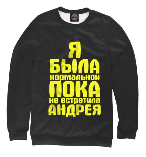 Купить Свитшот для девочек Пока не встретила Андрея IMR-576115-swi-1