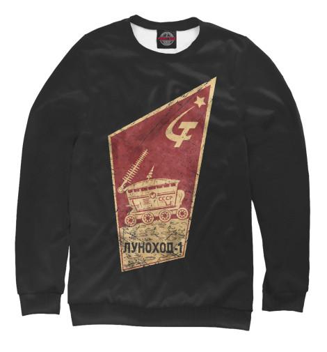 Женский свитшот СССР - Луноход от Print Bar