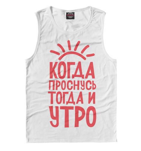 Майка Print Bar Когда проснусь,тогда и утро kogda i kakoi galaxy s8 stoit jdat