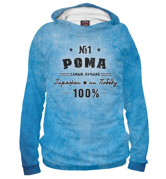 Купить Худи для мальчика Рома заряжен на победу ROM-286571-hud-2