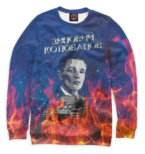 Женский свитшот Зиновий Колобанов