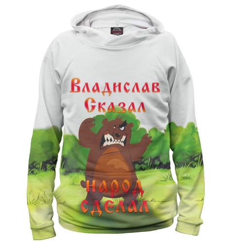цены на Худи Print Bar Владислав сказал — народ сделал в интернет-магазинах