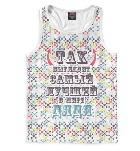 Майка борцовка Print Bar Лучший в мире дядя футболка print bar лучший в мире дядя