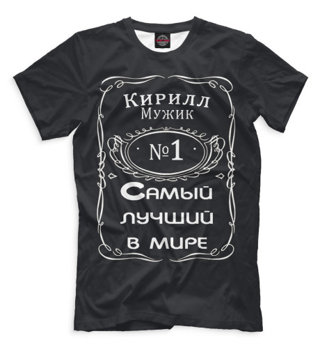 Футболка Print Bar Мужик Кирилл футболка print bar мужик 1966