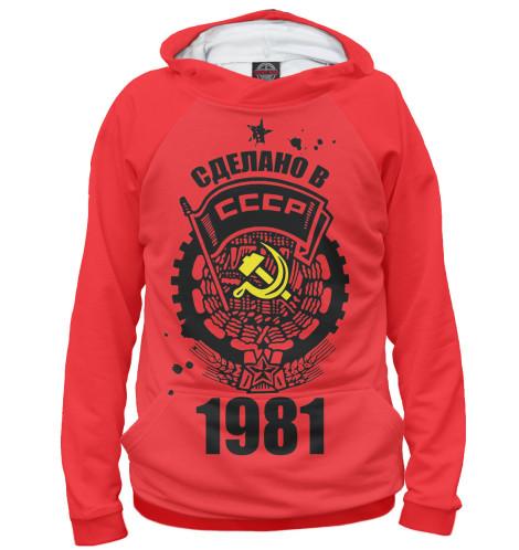Худи Print Bar Сделано в СССР — 1981 худи print bar сделано в ссср 1977