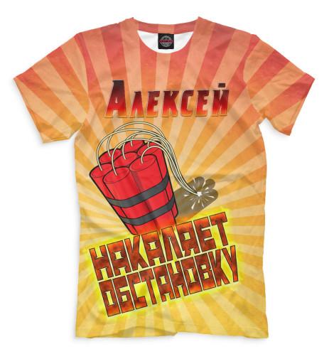 Футболка Print Bar Алексей накаляет обстановку футболка print bar роман накаляет обстановку