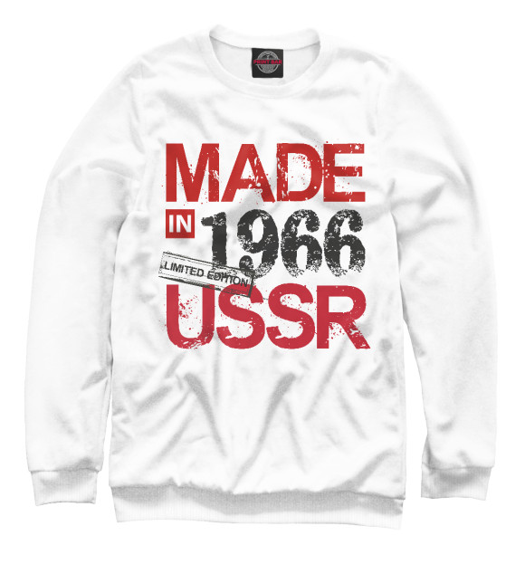 Made in USSR 1966