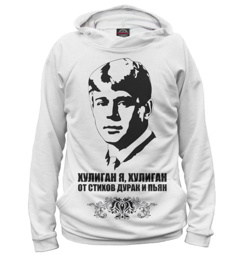 Худи Print Bar Сергей Есенин сергей самаров возраст гнева