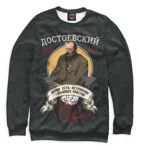 Женский свитшот Федор Достоевский