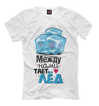 b9dfc11a30647 Парные футболки - купить прикольные футболки для двоих влюбленных с ...