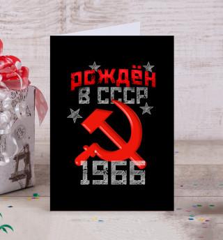 Рожден в СССР 1966