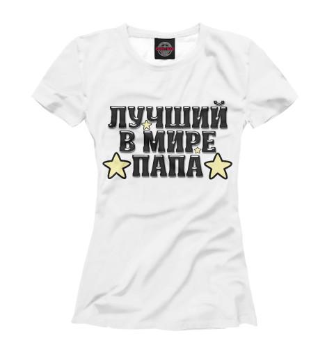 Футболка Print Bar Лучший в мире папа футболка print bar лучший в мире дядя