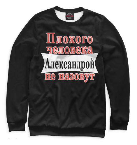 Женский свитшот Александра