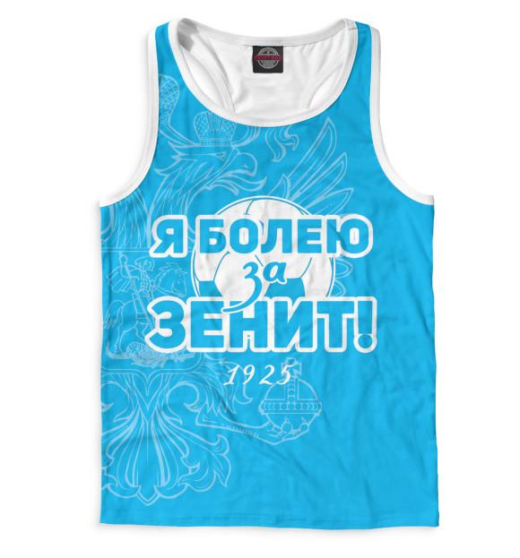 Купить Майка для мальчика Зенит ZNT-454223-mayb-2