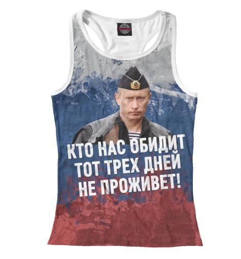 Фото - Женская майка-борцовка Путин от Print Bar белого цвета
