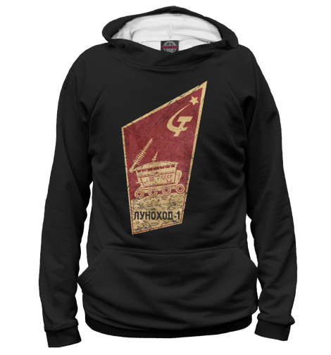 Худи Print Bar СССР - Луноход