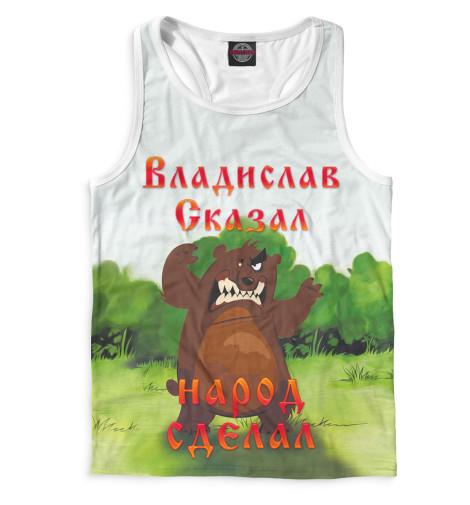 цены на Майка борцовка Print Bar Владислав сказал — народ сделал в интернет-магазинах