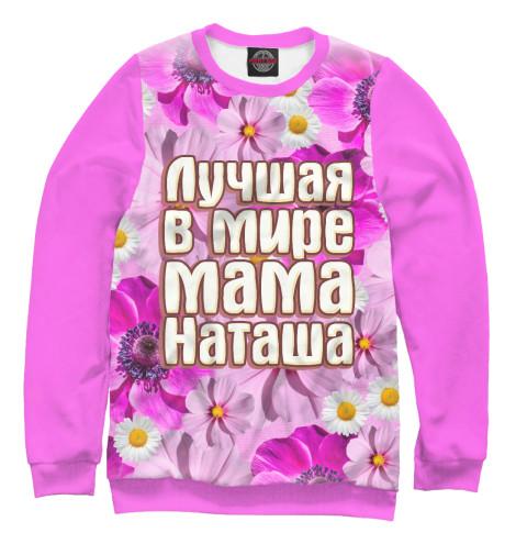Свитшот Print Bar Лучшая  мире мама Наташа