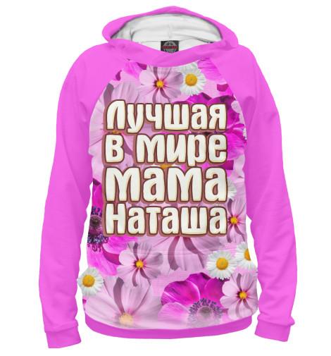 Худи Print Bar Лучшая в мире мама Наташа