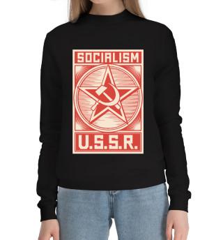 Женский хлопковый свитшот СССР - Социализм
