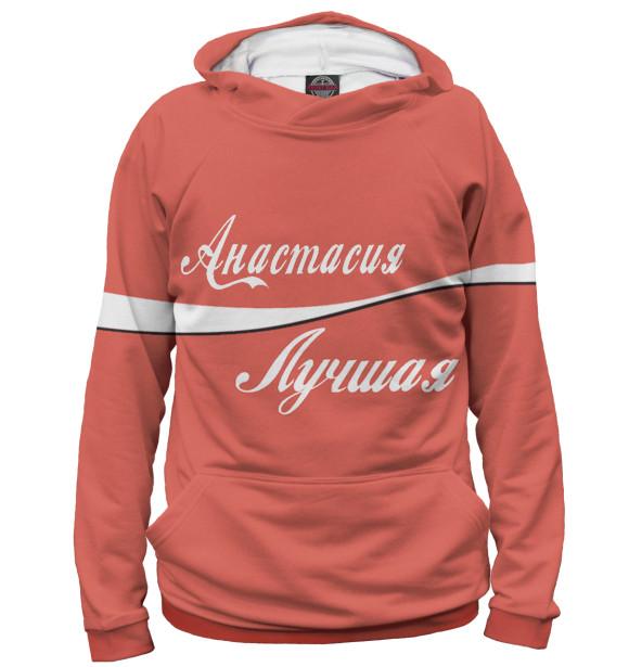 Купить Худи для девочки Анастасия ANS-403233-hud-1