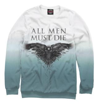 Свитшот All men must die Game of thrones