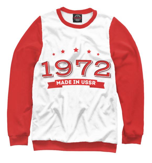 Купить Женский свитшот Made in 1972 USSR DSA-949866-swi-1