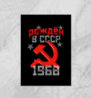 Рожден в СССР 1968