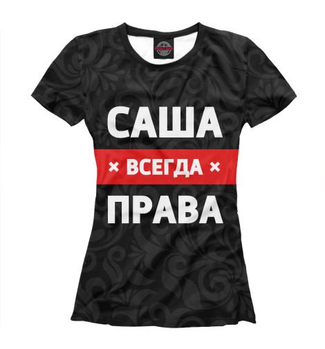 Футболка Print Bar Саша всегда права футболка print bar алла всегда права