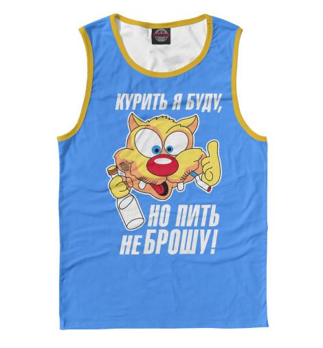 Майка Print Bar Курить я буду,но пить не брошу брошу все уеду в урюпинск