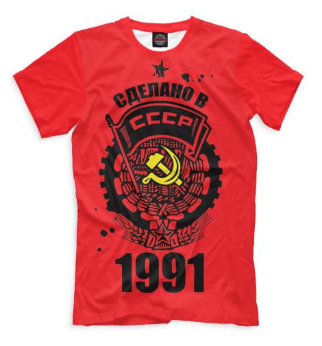 Футболка Print Bar Сделано в СССР — 1991 сирин л 1991 измена родине кремль против ссср