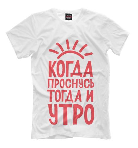 Футболка Print Bar Когда проснусь,тогда и утро kogda i kakoi galaxy s8 stoit jdat