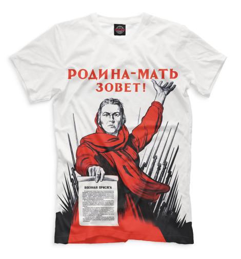 Мужская футболка Родина-мать зовет!