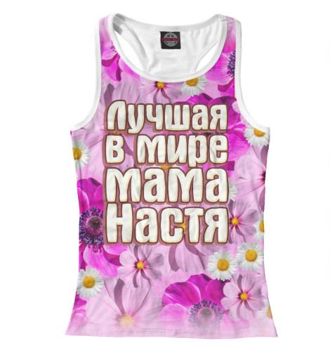 Майка борцовка Print Bar Лучшая  мире мама Настя