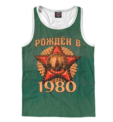 Купить Майка для мальчика Рожден в 1980 DVH-677389-mayb-2