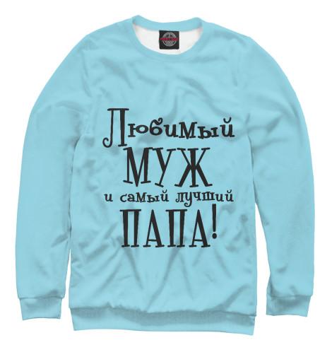 Купить Мужской свитшот Любимый муж и самый лучший папа MZH-587239-swi-2