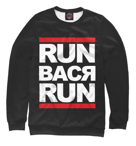 Свитшот Print Bar Run Вася Run футболка print bar run вася run