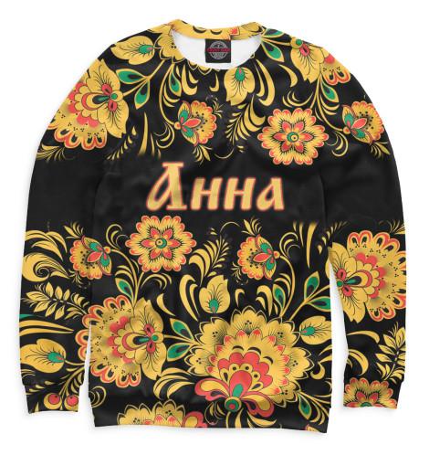 Женский свитшот Анна