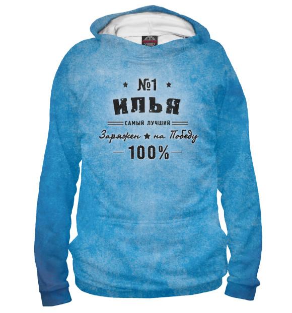 Худи для мальчика Илья заряжен на победу ILY-436181-hud-2  - купить со скидкой