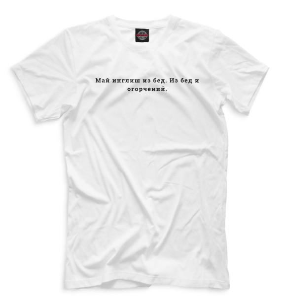 94f592a2dfa84 Футболка Май инглиш из бед и огорчений - купить футболки с надписью ...