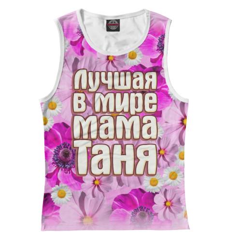 Майка Print Bar Лучшая в мире мама Таня таня