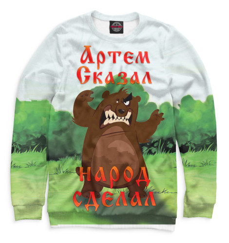 Мужской свитшот Артем
