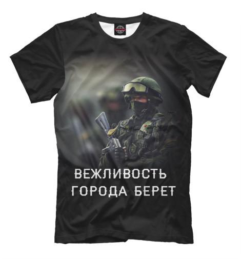 Купить Мужская футболка Вежливые люди VZL-263610-fut-2
