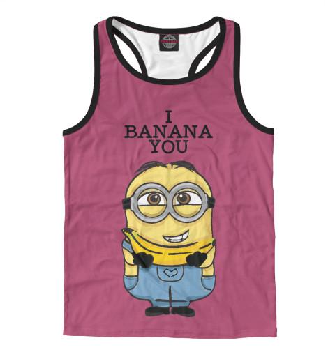 Майка борцовка Print Bar I Banana You after i left you