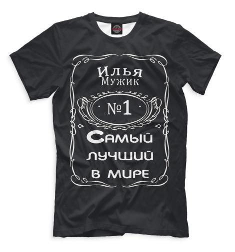 Футболка Print Bar Мужик Илья футболка print bar мужик 1966