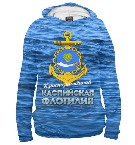 Худи Print Bar Каспийская флотилия ВМФ худи print bar бч 4 вмф