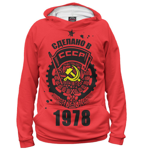 Худи Print Bar Сделано в СССР — 1978 худи print bar сделано в ссср 1983