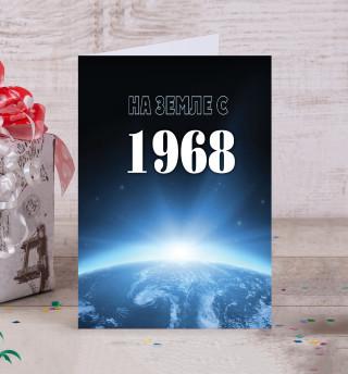 На Земле с 1968