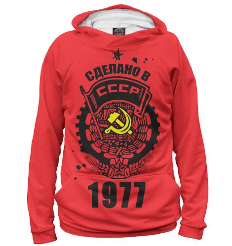 Худи Print Bar Сделано в СССР — 1977 худи print bar сделано в ссср 1983